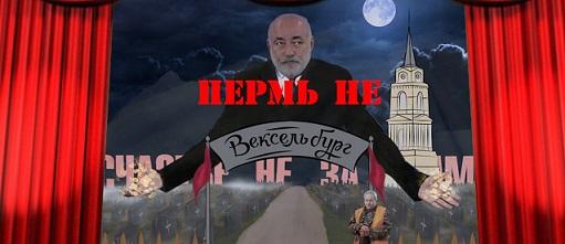 Пермь не Вексельбург 2. Криминальный роман о коммунальной мафии — продолжение