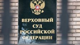 ВС РФ признал обязательным согласие собственников на размещение вывесок не рекламного характера
