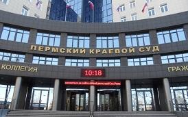 За недостаточно тёплую воду суд наказал Пермскую сетевую компанию рублём