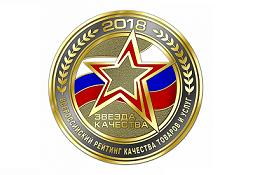 Всероссийский рейтинг качества товаров и услуг