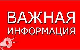 Информация по домам о задолженностях за ЖКУ