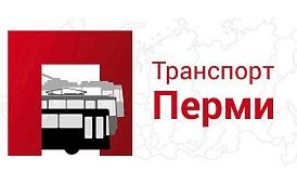 Новые тарифы на проезд в общественном транспорте