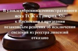 В удовлетворении административного иска ТСЖ «Гашкова, 53» к инспекции о признании незаконным решения об исключении сведений из реестра лицензий отказано