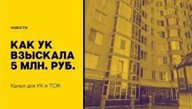 Управляющая организация взыскала с провайдера почти 5 млн руб. за использование общедомового имущества