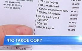 Что такое СОИ, и почему СОИ отражаются в квитанции УК?