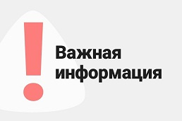 Информация для жителей дома по адресу ул. Красавинская, 10