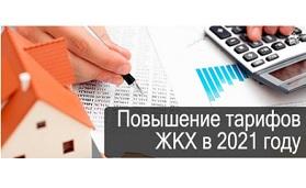 Увеличение тарифов на коммунальные услуги с 1 июля 2021