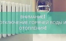 Отключение ГВС и отопления в доме по адресу ул. Карпинского, 110