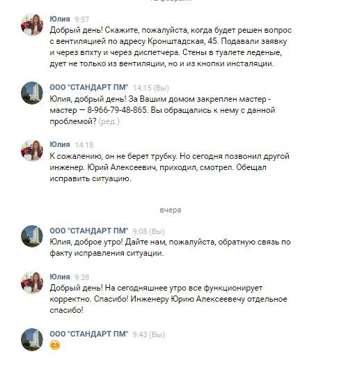 Кронштадская 45_проблемы с вентиляцией_2020