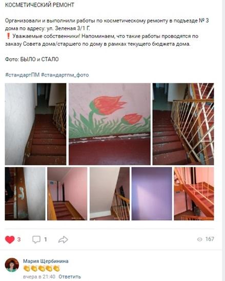 Косметический ремонт подъезда дома по адресу ул. Зеленая, 3/1Г